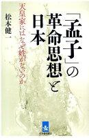 「孟子」の革命思想と日本