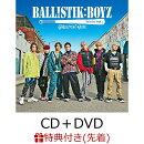 【先着特典】BALLISTIK BOYZ (CD+DVD) (B2ポスター付き)