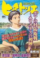 ヒストリエ ボアの村防衛戦〜エウメネスの初陣〜