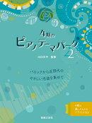 4期のピアノテーマパーク 2