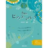 4期のピアノテーマパーク(2)