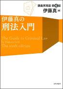 伊藤真の刑法入門 第6版