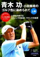 青木功・小田美岐のゴルフ色に染められて(上巻)