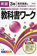 中学教科書ワーク(英語 3年)
