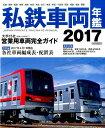 私鉄車両年鑑(2017) 大手15社営業用車両完全網羅 (イカロスMOOK)