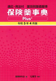 適応・用法付 薬効別薬価基準 保険薬事典Plus+ 令和3年4月版 [ 薬業研究会 ]