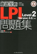 LPI Level 2「Version 3.5」対応問題集