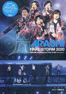 フォトレポート 嵐の2020年(仮)