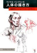 マイケル・ハンプトンの人体の描き方