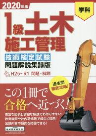 1級土木施工管理技術検定試験問題解説集録版(2020年版) [ 地域開発研究所 ]