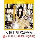 【楽天ブックス限定先着特典】Sing Out! (初回仕様限定盤 CD+Blu-ray Type-A) (ポストカード(Type B絵柄)付き) [ 乃…