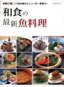 【バーゲン本】和食の最新魚料理
