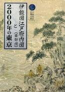 【バーゲン本】伊能図江戸府内図(南部図)と2000年の東京