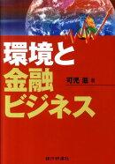 【謝恩価格本】環境と金融ビジネス
