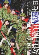 劇団ゲキハロ 第11回公演 戦国自衛隊 女性自衛官帰還セヨ DVD
