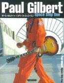 ポール・ギルバート/スペース・シップ・ワン