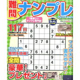 難問ナンプレフレンズ(Vol.13) (晋遊舎ムック)