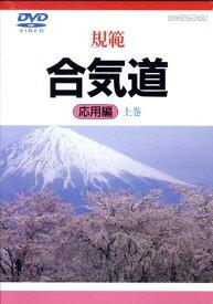 DVD>規範合気道(応用編上巻) (<DVD>) [ 植芝守央 ]