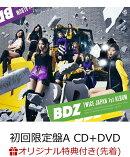 【楽天ブックス限定先着特典】BDZ (初回限定盤A CD+DVD) (B3ポスター付き)