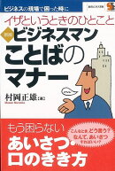 【バーゲン本】新版ビジネスマンことばのマナー