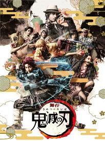舞台「鬼滅の刃」【完全生産限定版】【Blu-ray】 [ 小林亮太 ]