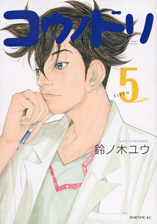 コウノドリ(5) (モーニングKC) [ 鈴ノ木ユウ ]