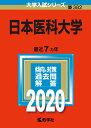 日本医科大学 2020年版;No.382 (大学入試シリーズ) [ 教学社編集部 ]