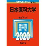 日本医科大学(2020) (大学入試シリーズ)