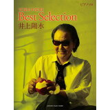 井上陽水/Best Selection (ピアノソロ)
