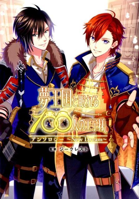 夢王国と眠れる100人の王子様アンソロジー New Dream (IDコミックス ZERO-SUMコミックス) [ アンソロジー ]