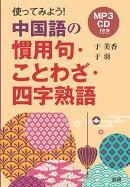 使ってみよう中国語の慣用句・ことわざ・四字熟語