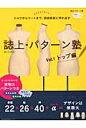 誌上・パターン塾(vol.1(トップ編)) シャツからコートまで、自由自在に作れます (文化出版局mookシリーズ) [ …