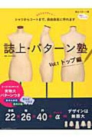 誌上・パターン塾(vol.1(トップ編)) シャツからコートまで、自由自在に作れます (文化出版局mookシリーズ) [ まるやまはるみ ]
