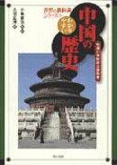わかりやすい中国の歴史