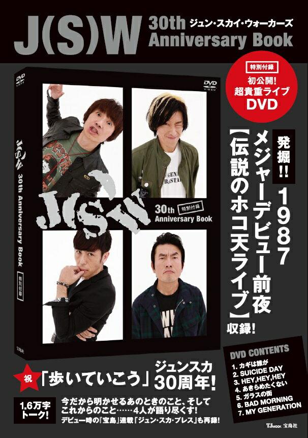 J(S)W 30th Anniversary Book 特別付録ライブDVD (TJ MOOK)