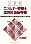 エネルギー管理士試験「熱分野」模範解答集(2008年度版)