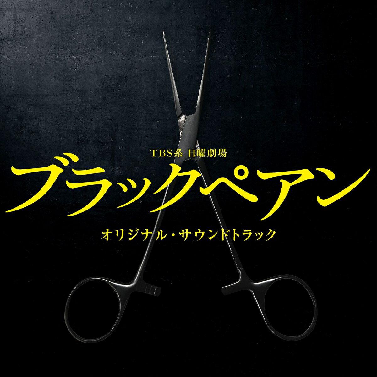 TBS系 日曜劇場 ブラックペアン オリジナル・サウンドトラック [ (オリジナル・サウンドトラック) ]
