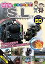 乗り物大好き! NEW SLスペシャル50 [ (鉄道) ]