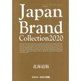 Japan Brand Collection北海道版(2020) (メディアパルムック)