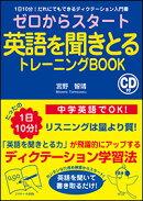 【謝恩価格本】ゼロからスタート英語を聞きとるトレーニングBOOK