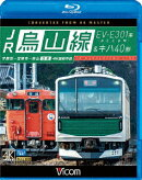 JR烏山線 EV-E301系(ACCUM)&キハ40形 宇都宮〜宝積寺〜烏山 往復【Blu-ray】