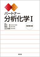 パートナー分析化学I(改訂第3版)