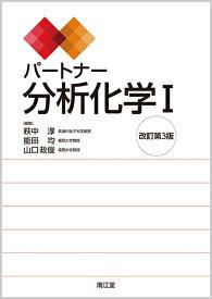 パートナー分析化学I(改訂第3版) [ 萩中 淳 ]