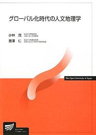 グローバル化時代の人文地理学 (放送大学教材) [ 小林茂(地理学) ]