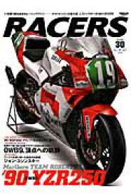 RACERS(volume 30) ヤマハVツインの集大成コシンスキーの'90YZR250 (San-ei mook)