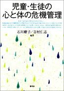 【謝恩価格本】児童・生徒の心と体の危機管理
