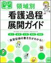 領域別看護過程展開ガイド 成人 老年 小児 母性 精神 (プチナースBooks) [ 任和子 ]