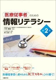 医療従事者のための情報リテラシー 第2版 [ 日本経済大学 講師 森 由紀 ]