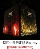 【早期予約特典+先着特典】10 BABYMETAL BUDOKAN(初回生産限定盤 Blu-ray2枚組)【Blu-ray】(ジャケットシート+ポス…