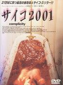サイコ 2001